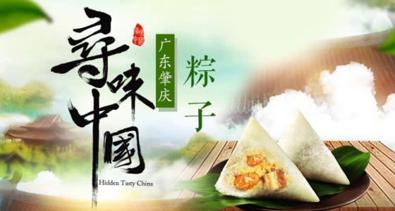 广东肇庆粽子