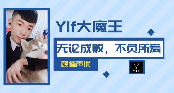 YIF:云顶棋圣