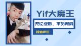云顶之奕:百盛娱乐游戏城官网,YIF当关万夫莫开阵容