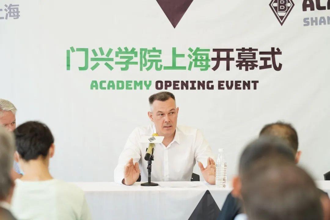 """德甲门兴足球俱乐部成立""""门兴学院上海"""""""