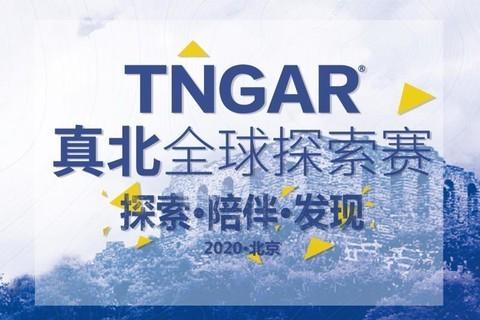 2020 TNGAR真北全球探索赛即将启幕