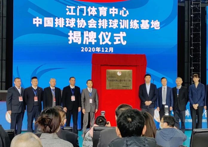 我国排球协会在广东江门建立操练基地