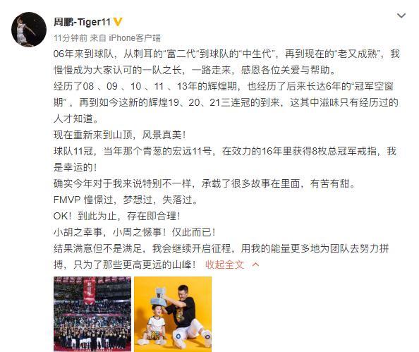 广东男篮队魂发声回应!胡明轩获得FMVP确实有争议,满意但不满足