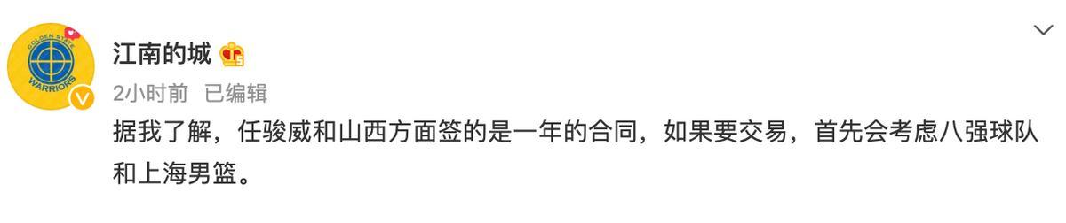 北京还不抢?曝山西甩卖顶级锋线,上海接盘,场均13+5夺冠利器