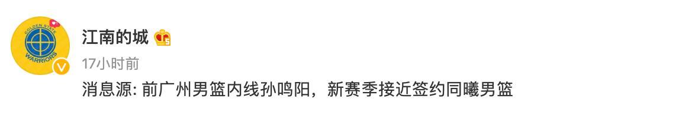 再见郭士强!2米12中锋告别广州,被新疆扫地出门,阿的江都不要