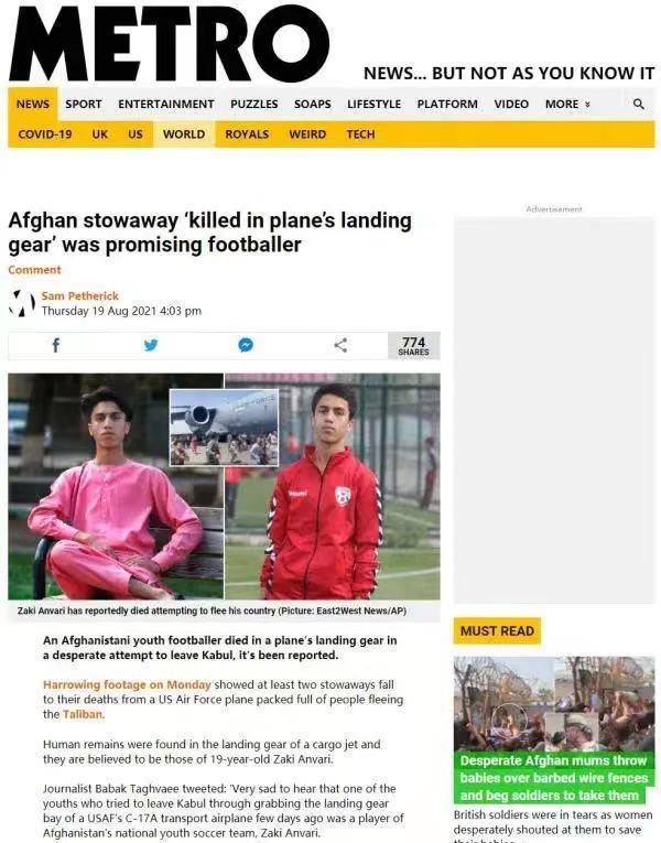 悲剧!阿富汗19岁国青球员扒美军机坠落身亡 本欲去美国追寻未来