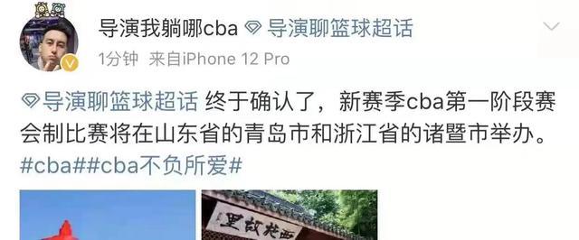CBA3消息!富兰克林签约上海,第一阶段举办地确定,考辛斯收报价