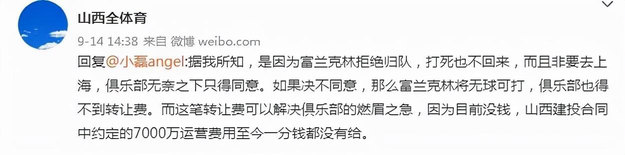 太难了!晋媒称山西男篮被拖欠7000万运营费,山西建投似无力注资