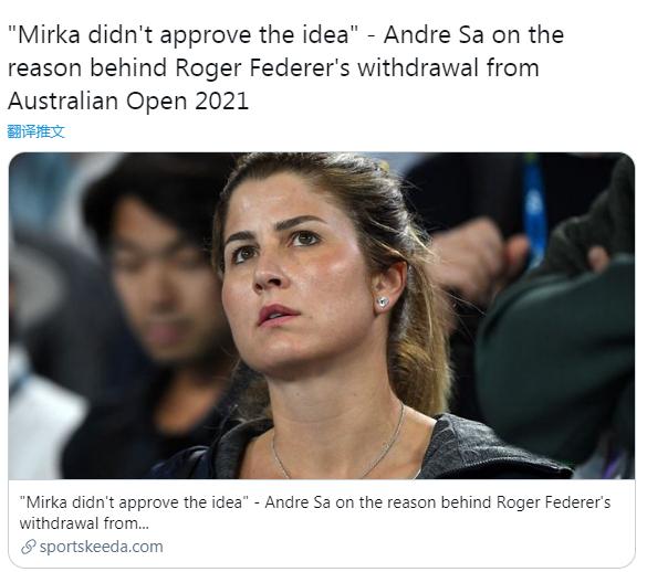 费德勒退出澳网另有隐情?爆料:他妻子不愿在酒店阻隔14天