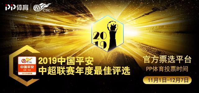 2019中国平安中超联赛年度最佳评选火爆开启