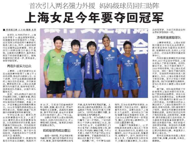 上海体育局开500万赢球奖助力女足 目标重回前