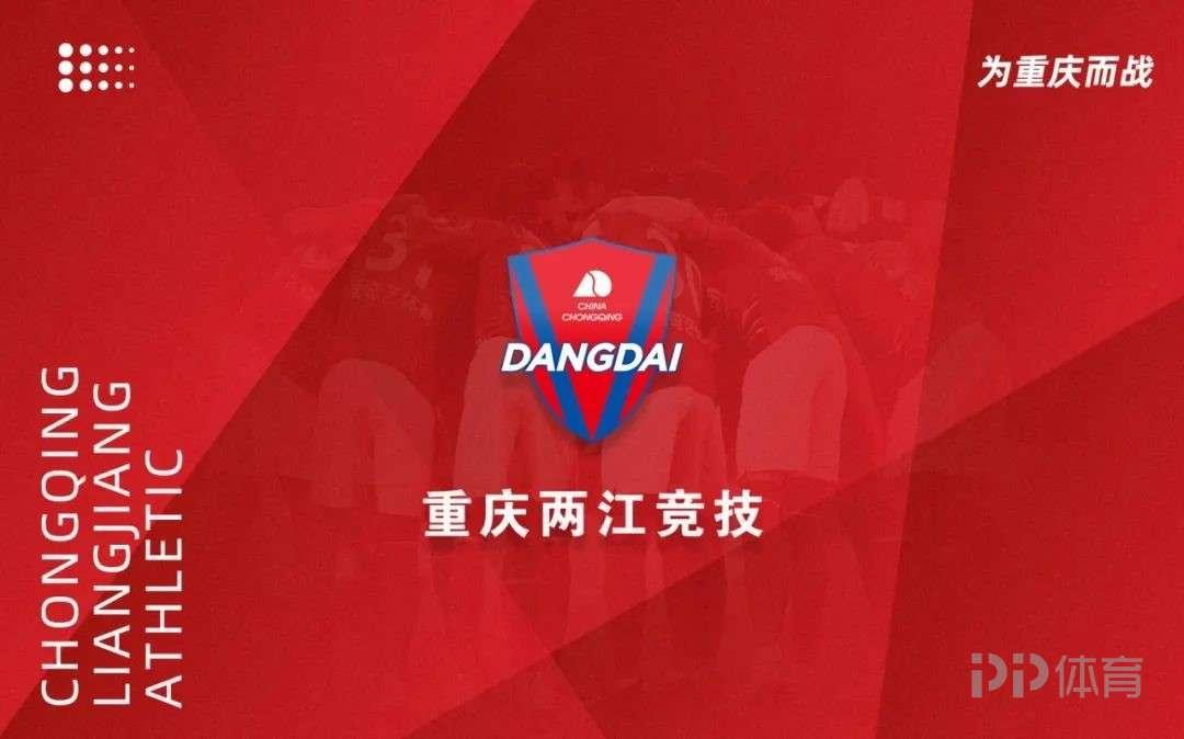 官方:重庆当代正式更名为重庆两江竞技
