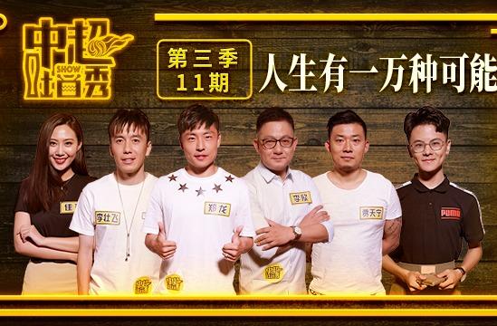 《中超吐口秀》第11期:郑龙李壮飞再聚首