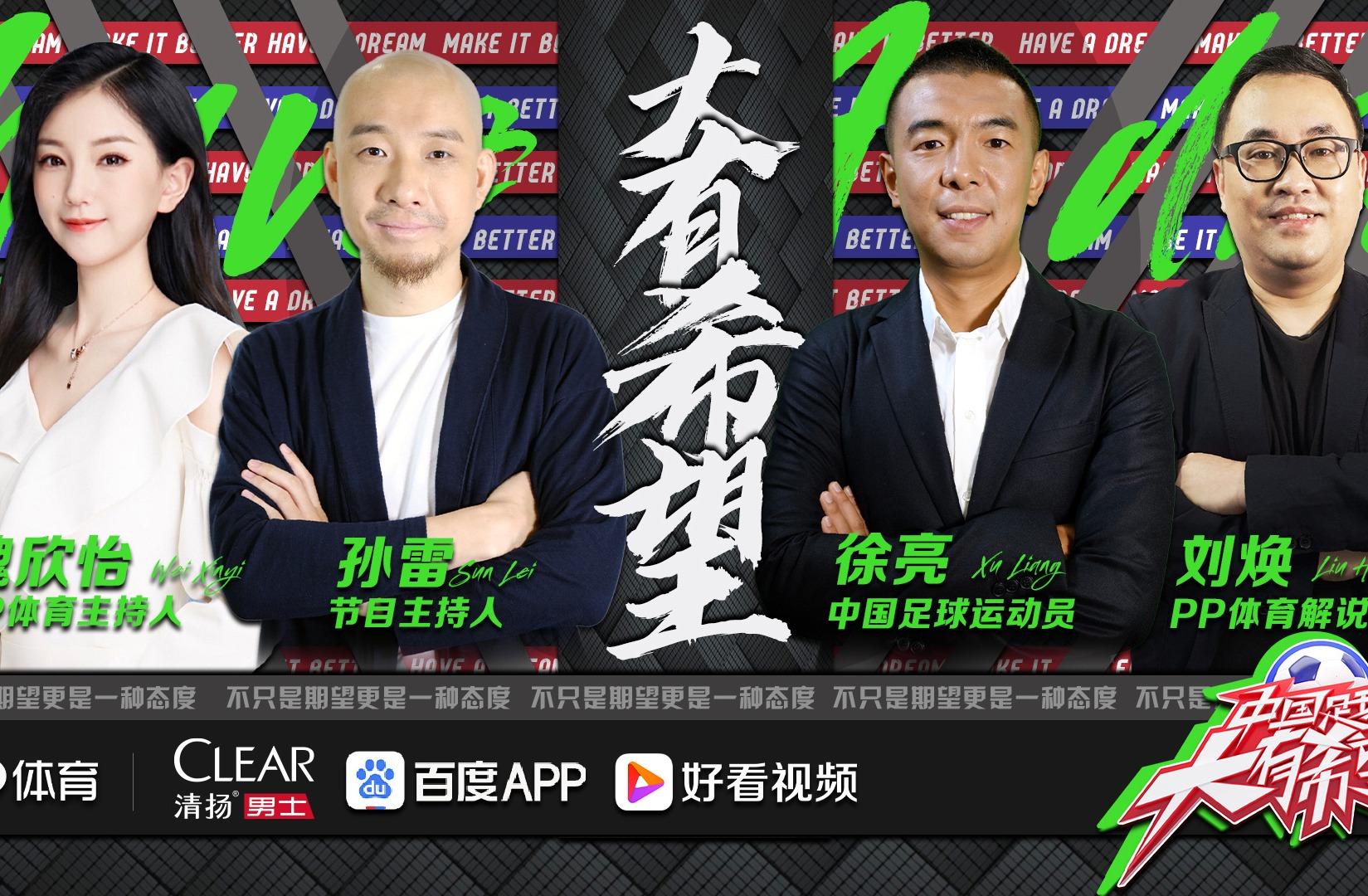 第18期:徐亮盛赞韦世豪 看好申花夺冠
