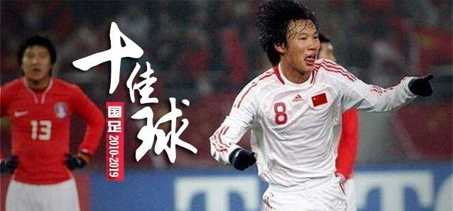 2010-2019国足十佳球:邓卓翔1V4戏耍韩国