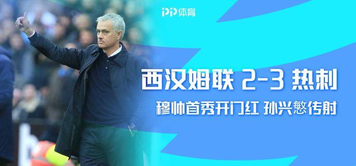 英超-孙兴慜传射穆帅首秀开门红 热刺3-2西汉姆