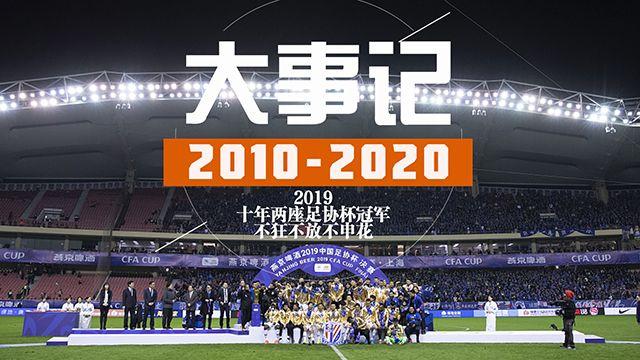 中国足坛10年大事记:申花十年两座足协杯冠军