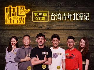 《中超吐口秀》第7期:台湾青年的北漂历险