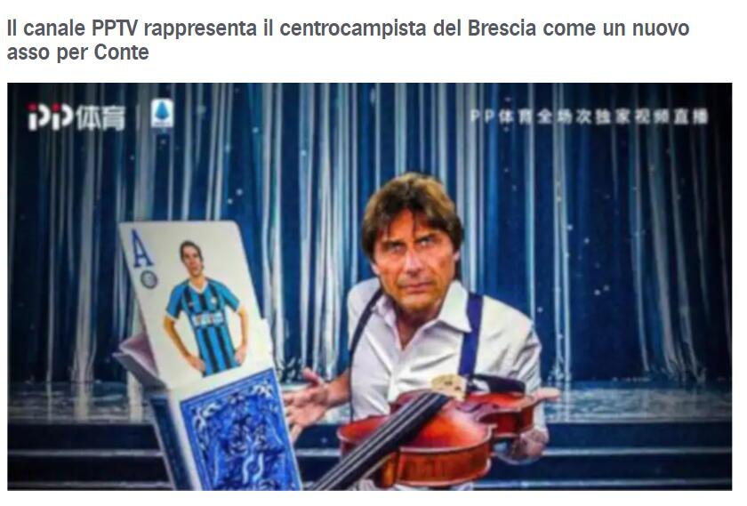 罗马体育报引用PP体育海报 承认国米正考察托纳利