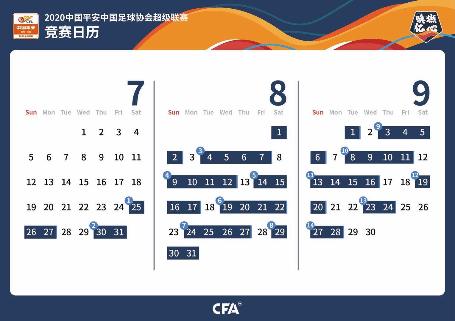 中超B组首轮对阵曝光:卓尔黄海揭幕战 国安战重庆上港PK泰达