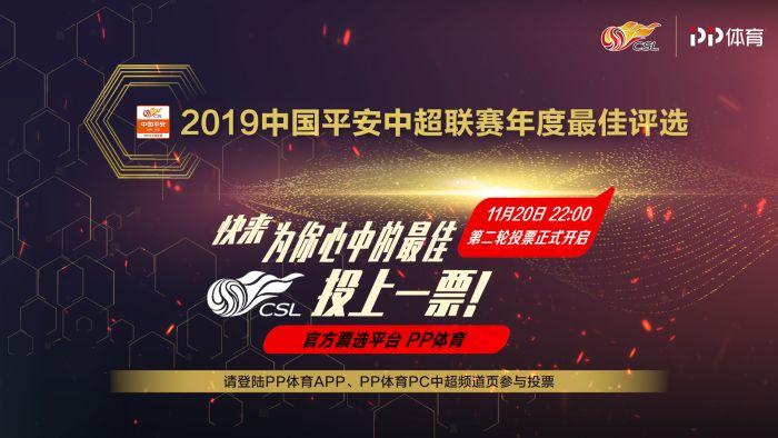 中超联赛年度最佳票选火热进行 第2阶段全面开启