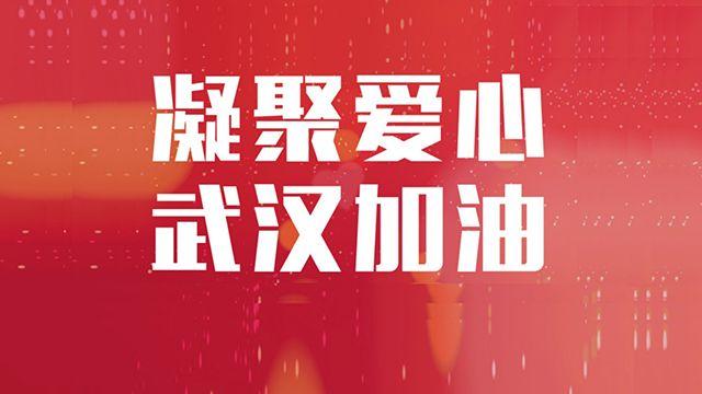 武汉加油 中国加油!体育界爱心助力榜