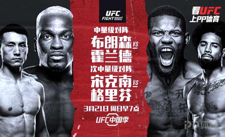 UFC on ESPN21前瞻:霍兰德冲击六连胜 宋克南出战