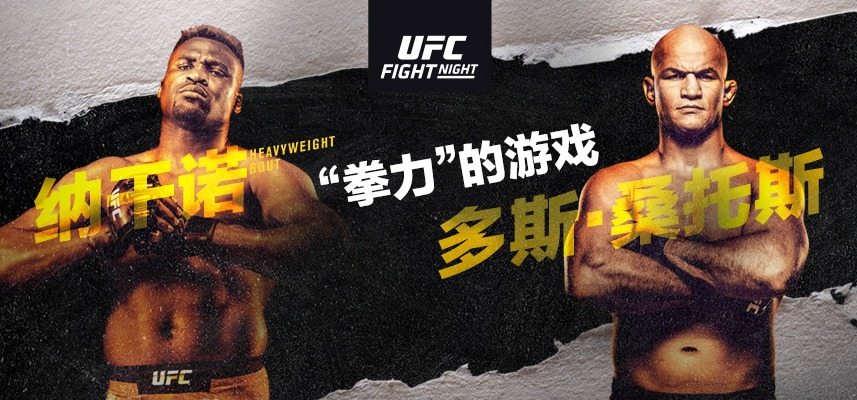 2019年6月30日UFC on ESPN 3 - 对阵[视频] Ngannou vs. Dos Santos