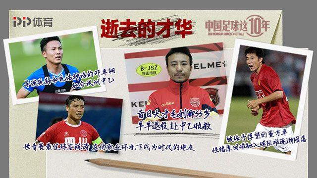 《中国足球这10年》第二十八集:逝去的才华