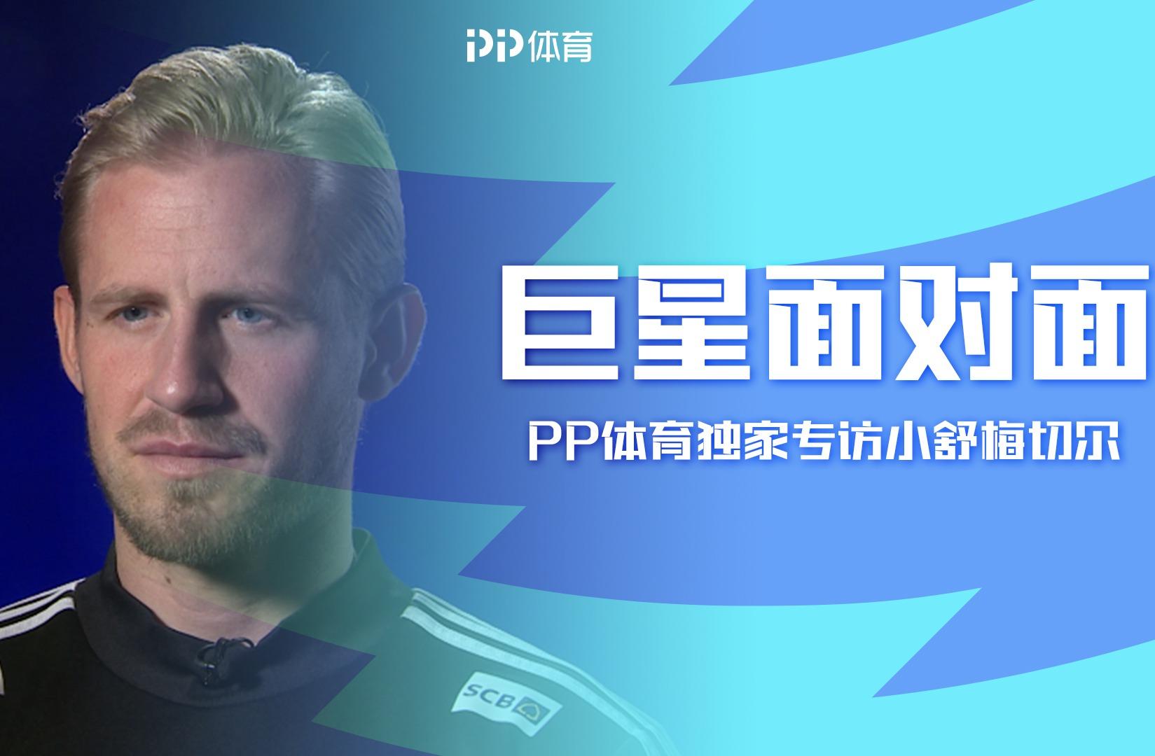 PP体育专访小舒梅切尔:战绩得益于罗杰斯 对蓝月红军力争取胜