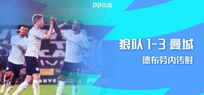 英超-曼城3-1客胜狼队 丁丁传射