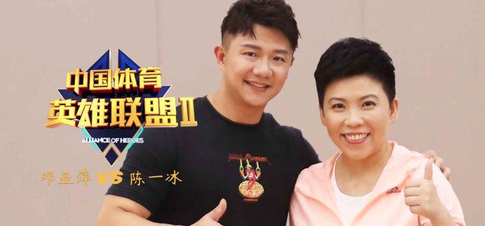 """《中国体育英雄联盟》""""吊环王""""陈一冰"""