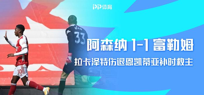 英超-阿森纳1-1富勒姆