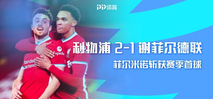 英超-利物浦2-1逆转谢联