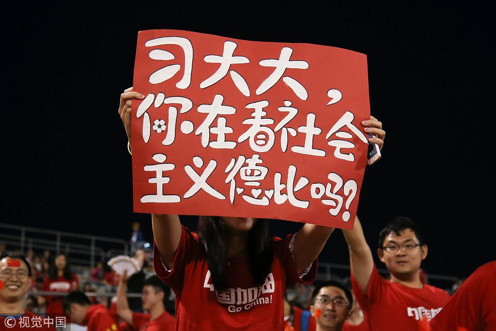 """末轮对阵朝鲜,中国球迷对习大大""""隔空喊话""""。"""