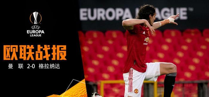欧联-曼联总比分2-0晋级将战罗马
