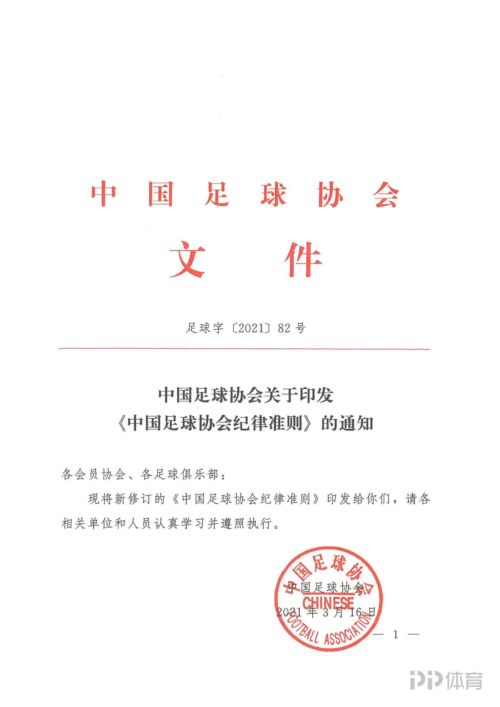 收藏!中国足协公布2021赛季纪律准则 针对暴力行为这样判