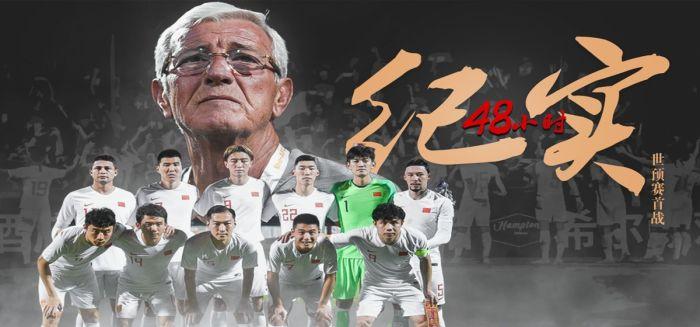 国足世预赛40强赛首战纪实48小时 艾克森成焦点