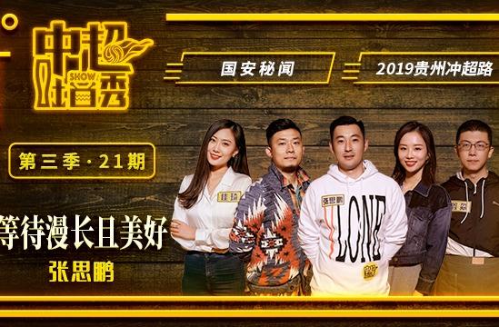 《中超吐口秀》第21期:张思鹏爆料国安秘史