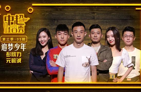 《中超吐口秀》第5期:重庆斯威的追梦少年