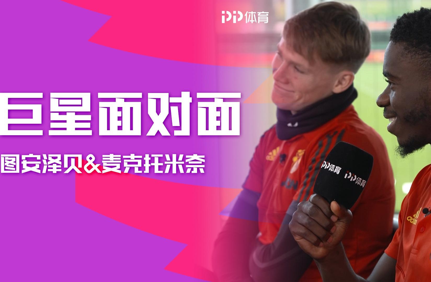 PP体育专访麦克托米奈&图安泽贝:红魔青训双星畅聊成长之路