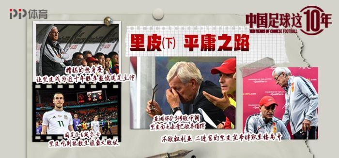 《中国足球这10年》里皮(下)平庸之路