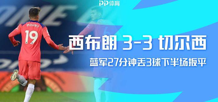 英超-切尔西3-3绝平西布朗 蓝军连扳3球