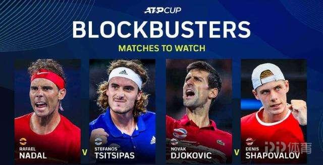 """第二届ATP杯下周开打 哪几场是""""最值得注重比赛""""?"""