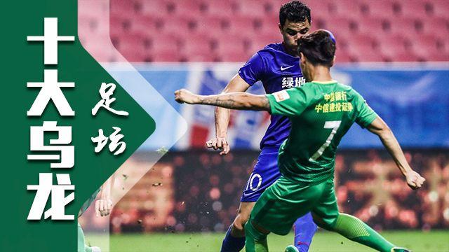 中国足坛十大奇葩乌龙球 韦世豪怒轰自家球门