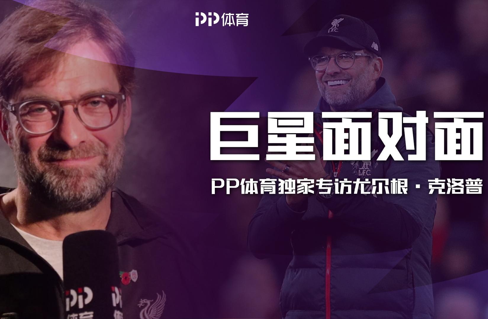 """PP体育独家专访渣叔:津津乐道""""克洛普时间"""" 张伯伦专克曼城"""