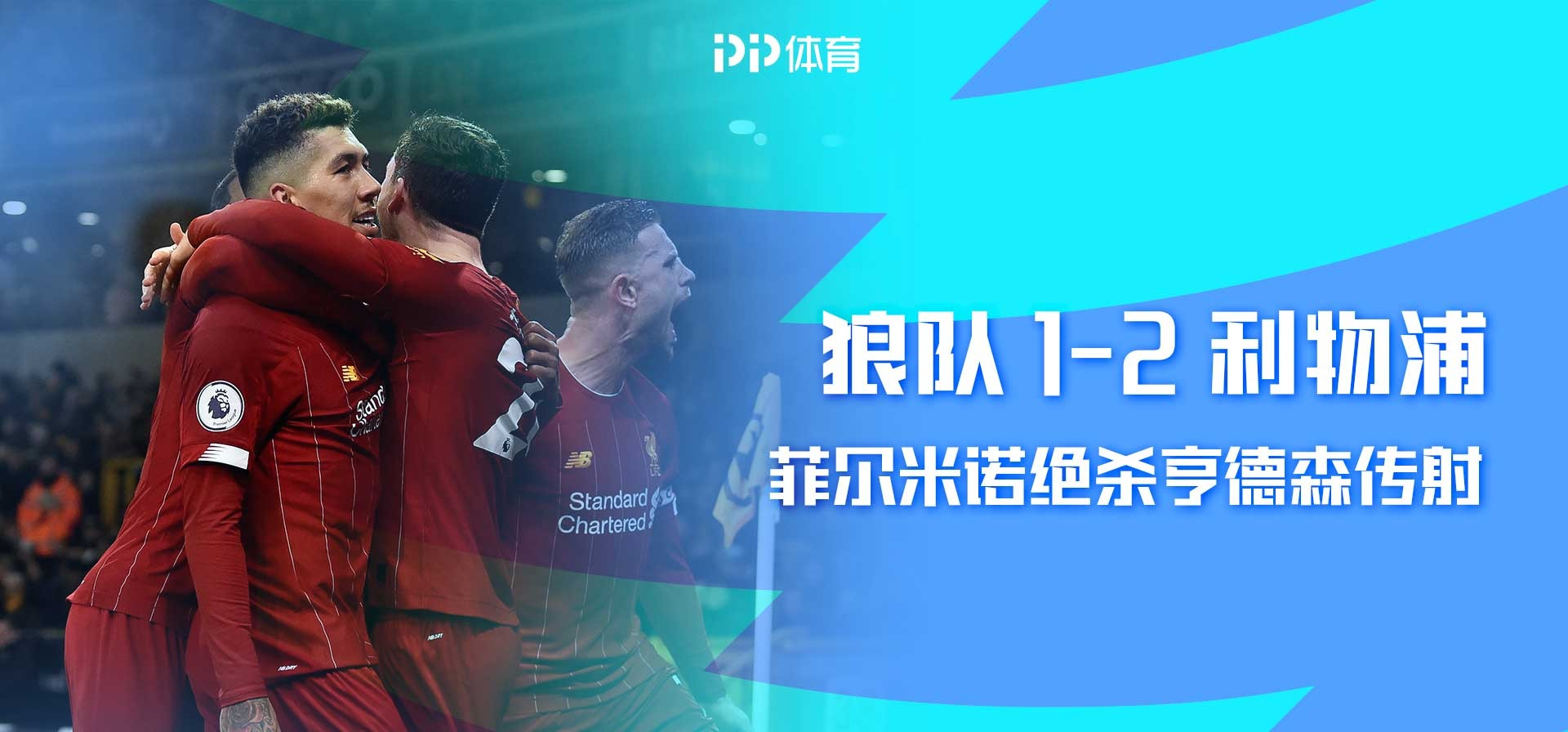 利物浦2-1客胜狼队 菲尔米诺绝杀亨德森传射