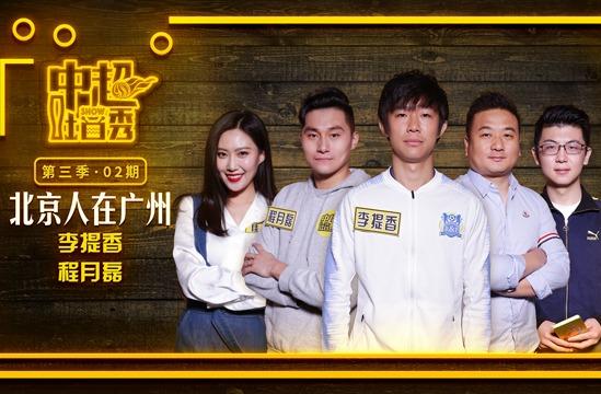 《中超吐口秀》第2期:北京人在广州