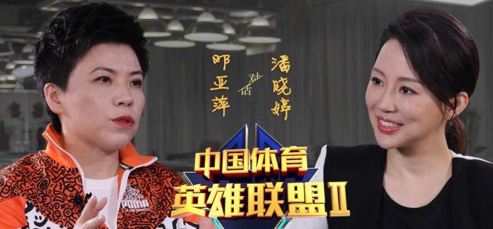 """《体育英雄联盟》""""九球天后""""潘晓婷"""