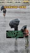 北京23号起迎新一轮降雨。